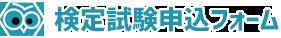 日計連 検定試験申込フォームタイトル